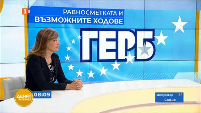 Политическите позиции на ГЕРБ - говори Екатерина Захариева