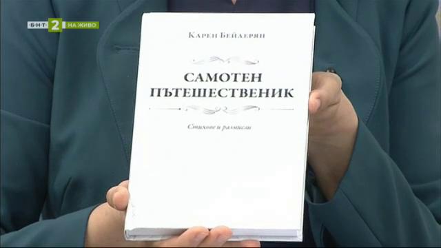 """Адвокатът Карен Бейлерян представя книгата си """"Самотен пътешественик"""""""
