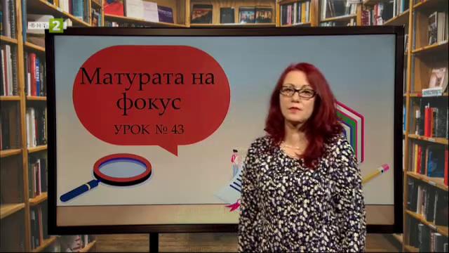 """Йордан Йовков: """"Песента на колелетата"""", """"Последна радост"""""""