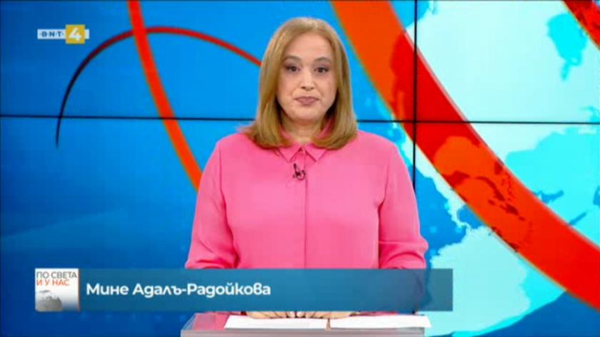 Новини на турски език, емисия – 23 април 2021 г.