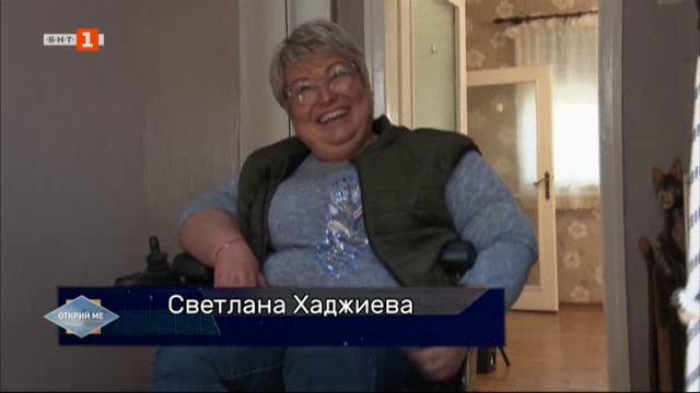 Продължение на историята на Светлана от Ямбол и нейното куче личен асистент Рока