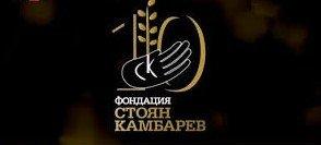"Победителите в конкурса на фондация ""Стоян Камбарев"""