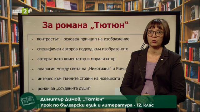 """""""Тютюн"""" от Димитър Димов"""