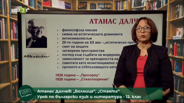 "Атанас Далчев - ""Болница"", ""Стаята"". Припомняне на някои граматични правила"