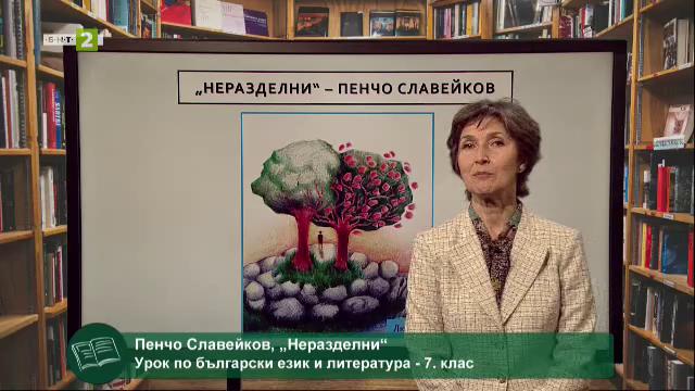 """Пенчо Славейков - """"Неразделни"""""""