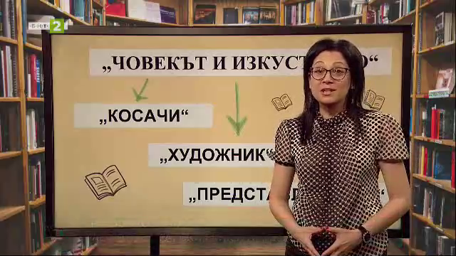 """Косачи"" на Елин Пелин"