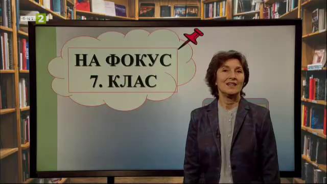 """""""Хубава си, моя горо"""" на Любен Каравелов"""