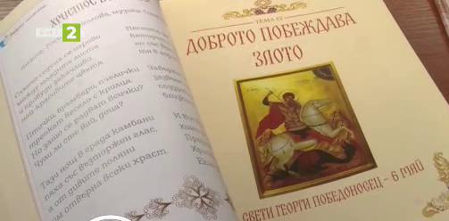 Православното вероучение в училищата