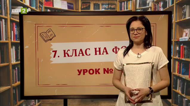 """""""По жицата"""" на Йордан Йовков"""