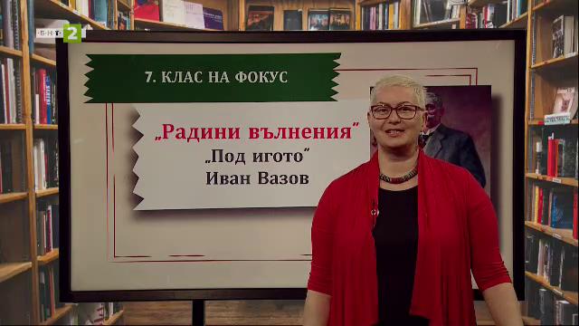"""""""Радини вълнения"""" - из """"Под игото"""" на Иван Вазов"""