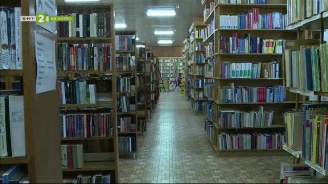 В Деня на библиотекаря – разговор за съвременната мисия на обществените библиотеки