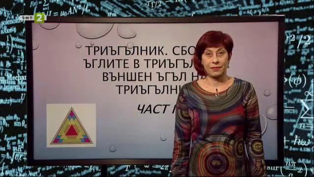 Триъгълник. Сбор от ъглите в триъгълник. Външен ъгъл на триъгълник - част 1