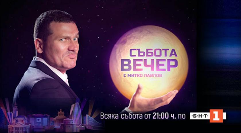 """Дичо, Наум Шопов и Теа в """"Събота вечер с БНТ"""""""