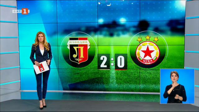 Спортна емисия, 20:50 – 16 май 2021 г.