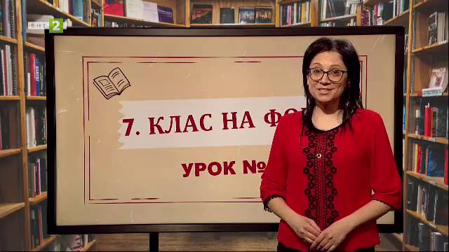 """""""По жътва"""" на Елин Пелин"""