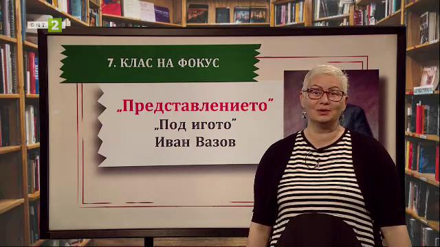 """""""Представлението"""" - из """"Под игото"""" на Иван Вазов"""
