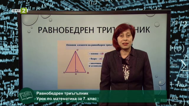Равнобедрен триъгълник
