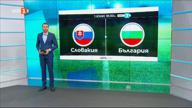 Спортна емисия, 20:50 – 31 май 2021 г.