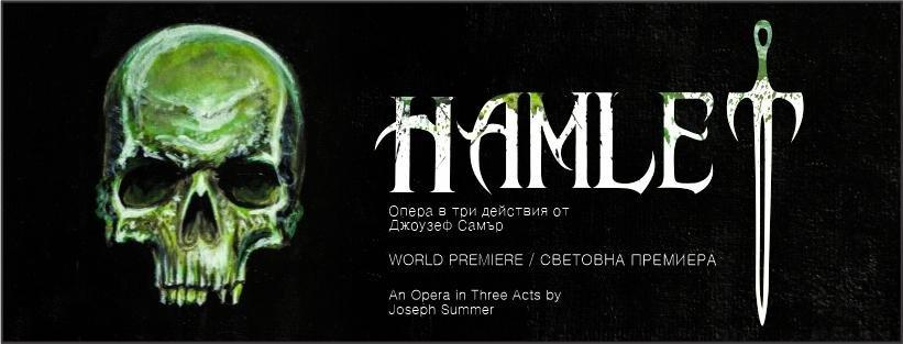 """Отзвук след световната премиера на операта """"Хамлет"""" от Джоузеф Самър на русенска сцена"""