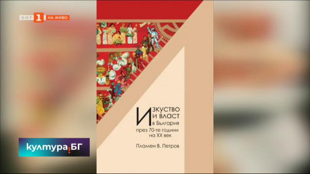 """Книгата """"Изкуство и власт в България през 70-те години на ХХ век"""""""