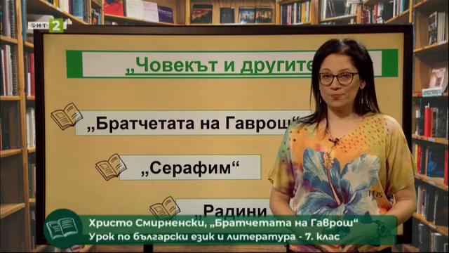 "Христо Смирненски: ""Братчетата на Гаврош"""