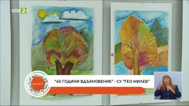 """Телевизионни уроци - деца от училище """"Гео Милев"""" разпознават езика на омразата"""
