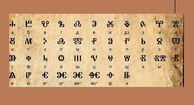 Глаголицата - съвършената азбука