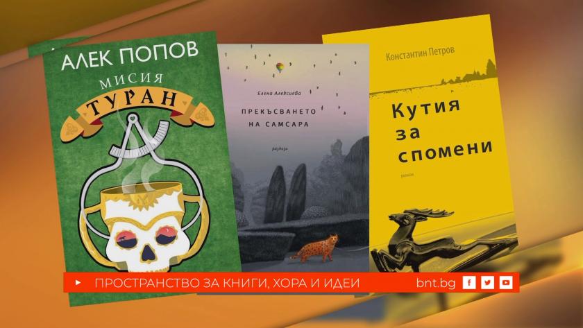 Какво да четем това лято