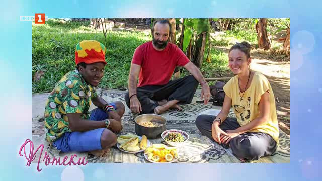 Разкази за един щастлив и сбъднат свят от сърцето на Африка