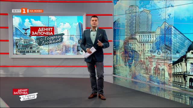 Безпрецедентно: санкции от Америка и реакции от България