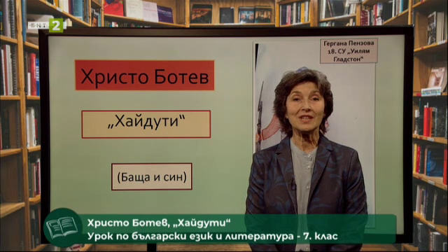 """Хайдути"" от Христо Ботев"