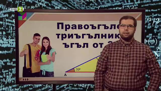 Правоъгълен триъгълник - 2 част