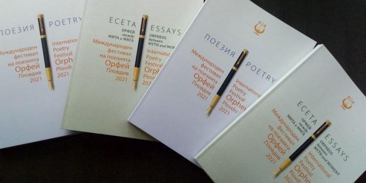 """Международен фестивал на поезията """"Орфей"""" – Пловдив 2021 - 13.05.2021"""