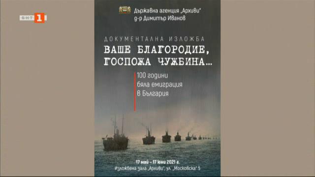 """""""Ваше Благородие, госпожа чужбина"""" - изложба за 100-годишнината от идването на руските белогвардейци в България"""