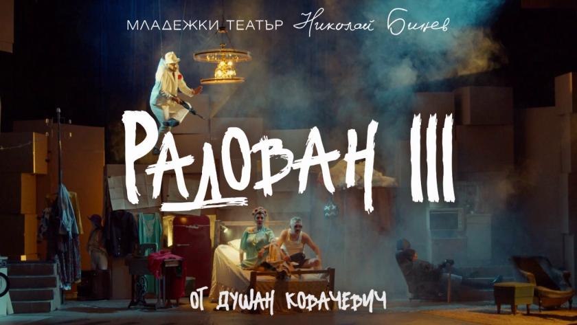 """Спектакълът """"Радован 3"""" в Младежкия театър"""