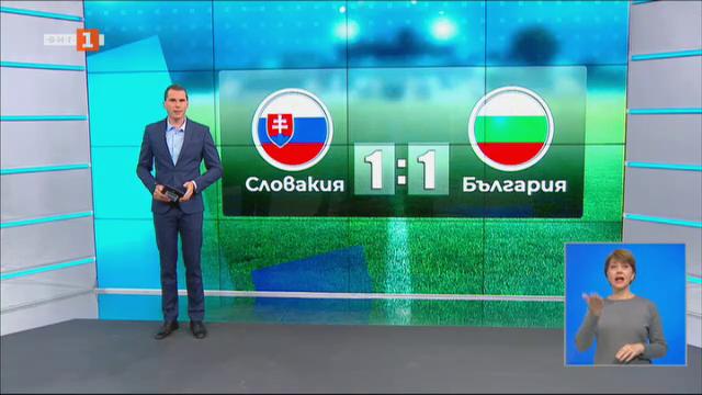 Спортна емисия, 20:50 – 2 юни 2021 г.