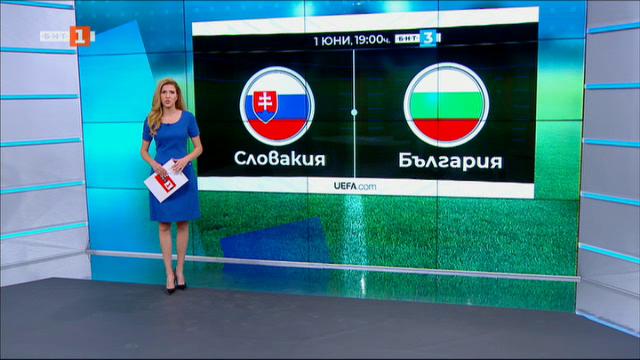 Спортна емисия, 12:25 – 1 юни 2021 г.