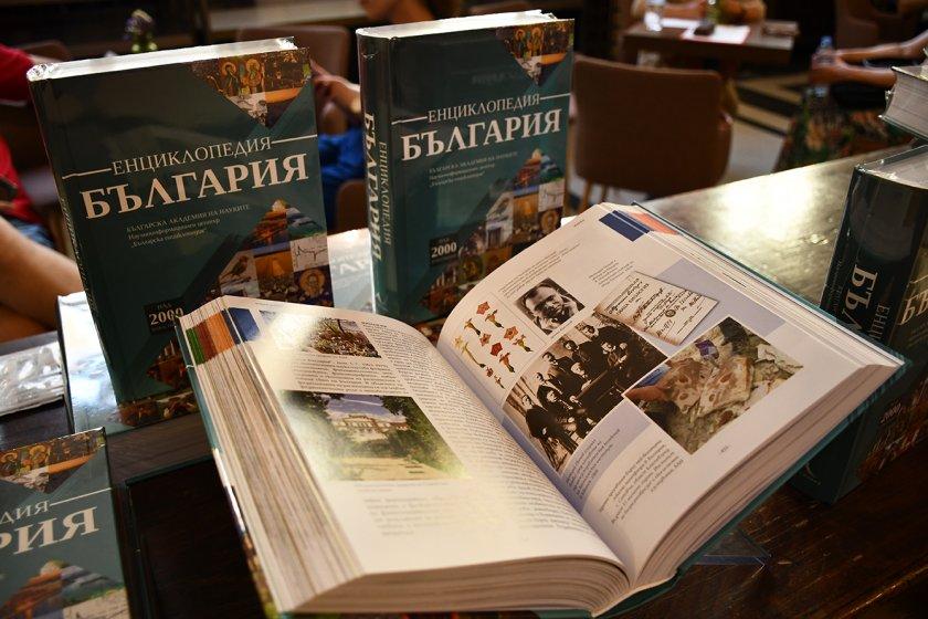 Излезе от печат единствена по рода си енциклопедия за България