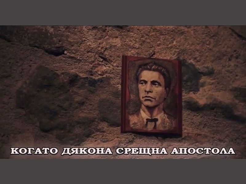 Премиера на филм за Левски