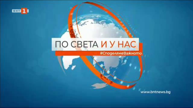 Новини на турски език, емисия – 10 юни 2021 г.