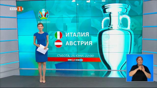 Спортна емисия, 20:50 – 25 юни 2021 г.