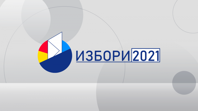 Избори 2021 - 12.06.2021