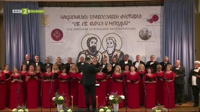 Трети Национален православен музикален фестивал в град Попово