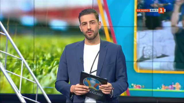 Днес на УЕФА ЕВРО 2020 - 16.06.2021