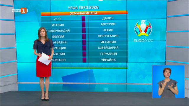 Спортна емисия, 20:50 – 24 юни 2021 г.