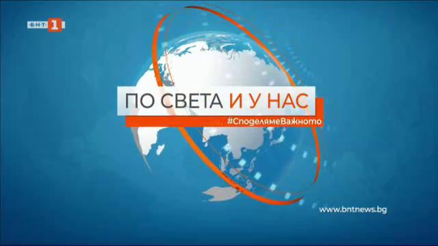 Новини на турски език, емисия – 25 юни 2021 г.