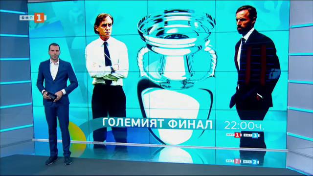 Спортна емисия, 12:50 – 11 юли 2021 г.