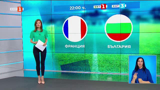 Спортна емисия, 20:50 – 8 юни 2021 г.