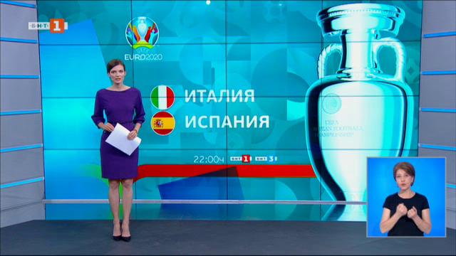 Спортна емисия, 20:55 – 6 юли 2021 г.
