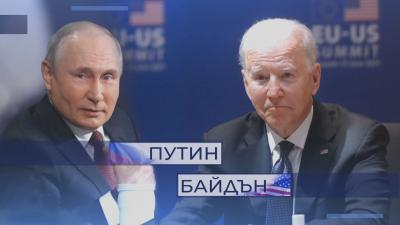 Отзвукът след срещата на Владимир Путин и Джо Байдън